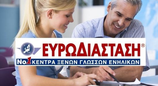 Proficiency Michigan (ECPE) από Advanced σε 7 μήνες, με δίδακτρα μόνο 99€ / μήνα!