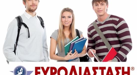 Αγγλικά για Ενήλικες: Lower σε 8 μόλις μήνες αρχίζοντας από intermediate με 50% έκπτωση στα δίδακτρα!