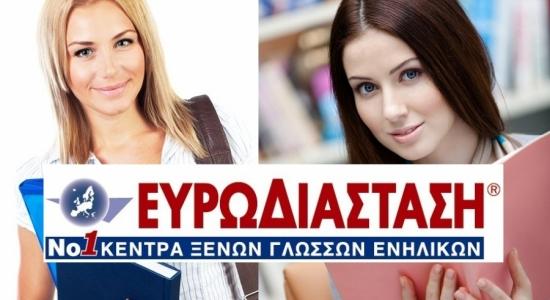 Αγγλικά για ενήλικες: Lower (ECCE) σε 14-16 μόλις μήνες, αρχίζοντας από το μηδέν! Έως 62% έκπτωση στα δίδακτρα και 2η ξένη γλώσσα δωρεάν!