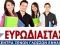 Δεύτερη ξένη γλώσσα δωρεάν μέχρι 30 Απριλίου!