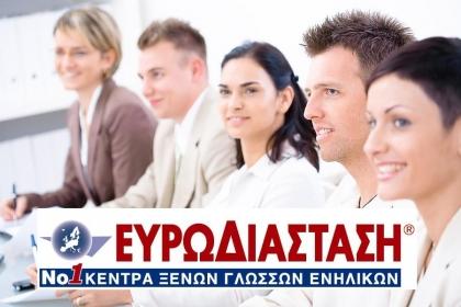 Proficiency για Ενήλικες στα Νότια Προάστια = Ευρωδιάσταση! Εξειδικευμένο Φροντιστήριο Proficiency για Ενήλικες στα Νότια Προάστια.