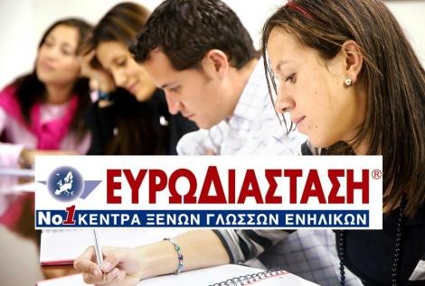 Proficiency για Ενήλικες - εύκολη πρόσβαση από Πειραιά, Κερατσίνι, Νίκαια, Κορυδαλλό, Καλλιθέα, Π.Φάληρο, Μοσχάτο, Ταύρο